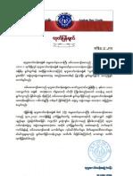 ထုတ္ျပန္ခ်က္(5.9.2013)