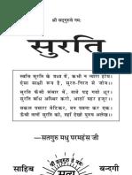 Surti (in Hindi Language From Sahibbandgi.org - Year 2011)