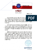 ထုတ္ျပန္ခ်က္ (5.9.2013)