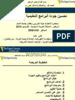 Ammar Seminar Quality
