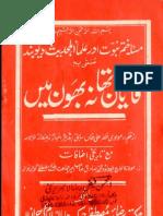 Qadyan Thana Bhawan Main by Zafar Ali Khan