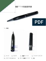 User Manual Jp