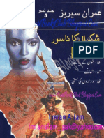 015-Kaley Chiragh, Imran Series by Ibne Safi (Urdu Novel)