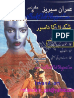 016-Khoon Ke Pyase, Imran Series by Ibne Safi (Urdu Novel)