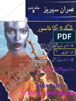 017-Alfanse, Imran Series by Ibne Safi (Urdu Novel)