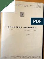 PIKIONIS AFIEROMA 1963
