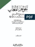 Kitab Jawahir Al-maani
