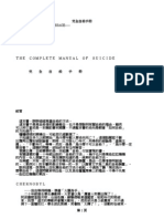 Manual Del Suicidio