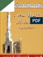 Sirf 5 Minute Ka Madrasah