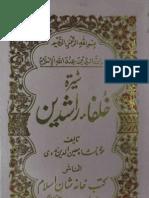 Seerat e Khulfa e Rashideen by Maulana Shah Moinuddin Nadwi