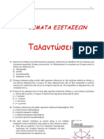 Α. ΤΑΛΑΝΤΩΣΕΙΣ(1ο θέμα)