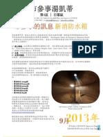 Supervisor Tang's September 2013 Newsletter Chinese