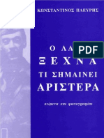 Kostas_Plevris_-_O_Laos_Ksexna_ti_Simenei_Aristera