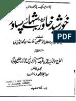 Shabhaye Peshawar 1