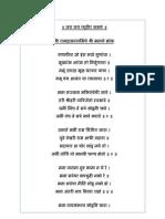 Sartha Sri Manache Shlok