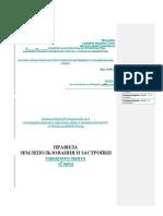 Правила землепользования и застройки (сравнение версий)