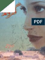 ghronda by AUHH.pdf