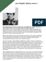 Genijalna Mileva Marić - Žrtva Mita O Ajnštajnu