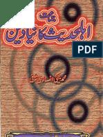 Jamat e Ahle Hadees Ka Naya Deen  by allama Muhammad yahya ansari  ashrafi