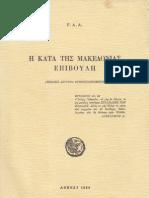 Γ.Α.Λ. - Η κατά της Μακεδονίας Επιβουλή 5e0ce8f4e6c