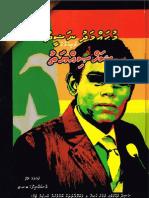 Mohamed Nasheedh Ge Verikamuge Shahsiyyath