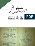 Mustafa djaane Rehmat pe laakhon salaam Tazmeen of Salam-e-Paak written by Ala Hazrath Ahmed Raza Khan Barelwi tazmeen by Maulana Akhtar-ul-Raza Hamidi