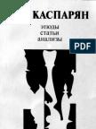 Genrikh M Kasparian 400
