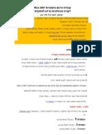 word ארגון מידע במסמך