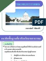 002721 วิชานโยบายสาธารณะและการวางแผน