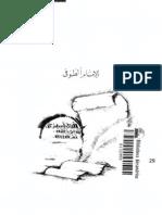 Risalah fi Ri'ayatisy Syari'ah