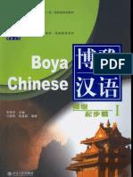 Libro de Chino