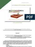 Гордана Андонова-ИКТ планирање за шесто (9) одд