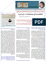 Nashra18 النشرة الشهرية - عدد آب 2013