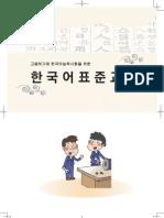 The Standard Textbook of EPS-ToPIK