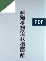 Fujita Seiko; Shindo Muso-ryu Jo-Jutsu Dzukai