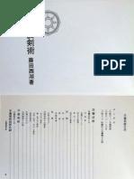 Fujita Seiko; Shuriken-Jutsu Dzukai