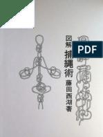 Fujita Seiko; Hojo-Jutsu Dzukai