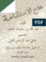 التوبة - مفتاح الاستقامة - إسلام.pdf