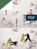七星螳螂拳丛书-燕青破打·黑虎偷心
