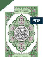 Kuran Arabisht-Standard1 Quran