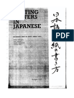 Writing Letters in Japanese - Introduction