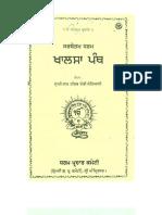 Sarbottam Dharam - Khalsa Panth, By Swami Ram Tirath Dandi Sanyasi