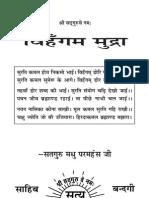Vihangam Mudra (in Hindi Language From Sahibbandgi.org - Year 2012)