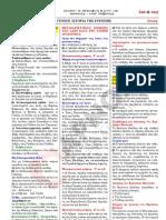 ΕΑΠ_ ΓΕΝΙΚΗ ΙΣΤΟΡΙΑ ΤΗΣ ΕΥΡΩΠΗΣ (ΕΠΟ 10)