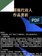 中国现当代诗人作品赏析