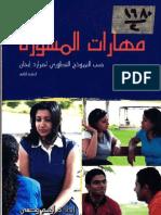 كتاب مهارات المشورة  للدكتور أوسم وصفى