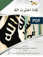 لماذا اخترت القاعدة؟ للشيخ  أبي مصعب محمد عمير العولقي.pdf