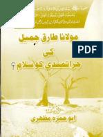 Tariq Jameel Ki Jurat Ko Salam by Abu Hamaz Mazhari