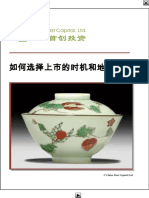 China First Capital Chinese-Language Report - When & Where to IPO