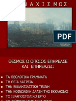 MΟΝΑΧΙΣΜΟΣ